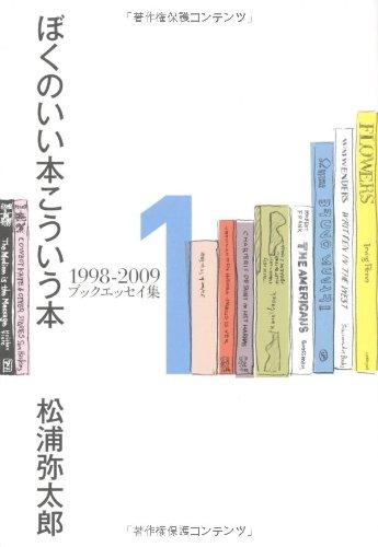 ぼくのいい本こういう本―1998‐2009ブックエッセイ集〈1〉