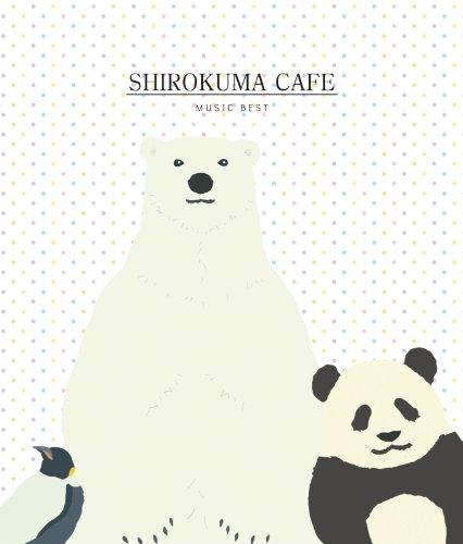 しろくまカフェ ミュージックベスト[CD+DVD]