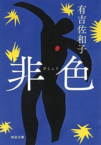 非色 (河出文庫)