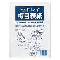 (まとめ) セキレイ 板目表紙70 B5判 ITA70FP 1パック(10枚) 【×40セット】