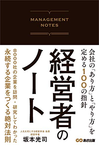 経営者のノート 会社の「あり方」と「やり方」を定める100の指針