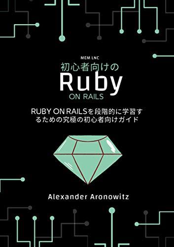 初心者向けのRuby on Rails: Ruby on Railsを段階的に学習するための究極の初心者向けガイド