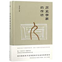 The Workshop of the Historians (Chinese Edition)