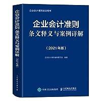 企业会计准则条文释义与案例详解 2021版