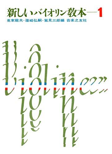 音楽之友社『新しいバイオリン教本 1』