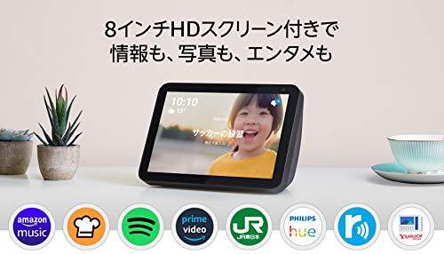 Echo Show 8 (エコーショー8) HDスクリーン付きスマートスピーカー with Alexa、チャコール