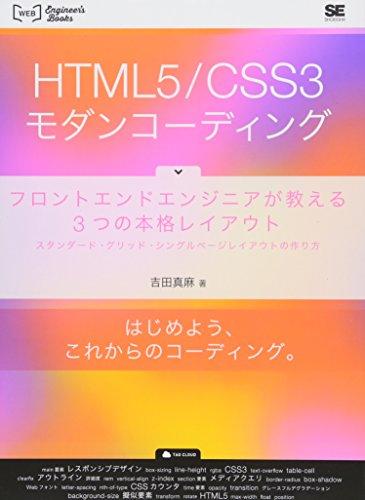 HTML5/CSS3モダンコーディング フロントエンドエンジニアが教える3つの本格レイアウト スタンダード・グリ...
