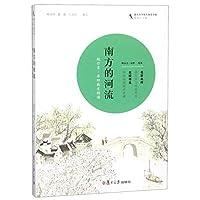 南方的河流:鲍尔吉·原野散文精读(著名中学师生推荐书系)
