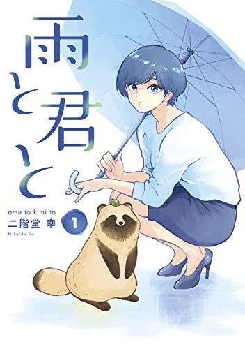 雨と君と(1) (ヤングマガジンコミックス)