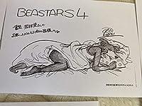 BEASTARS 同梱可能 書泉 芳林堂 4巻 購入特典 非売品 ペーパー 板垣巴留 週刊少年チャンピオン イラストカード