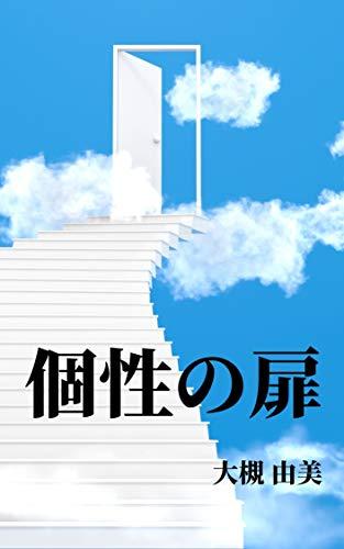 kosei no tobira (Japanese Edition)