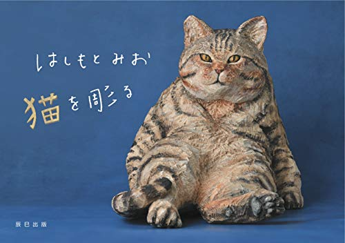 はしもとみお 猫を彫る