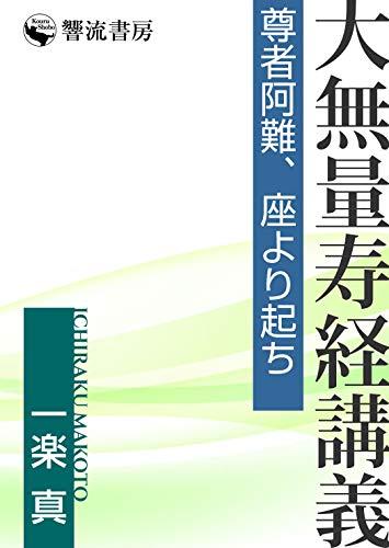 大無量寿経講義: 尊者阿難、座より起ち (響流選書)