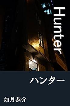 [如月恭介(@KyouskeKisaragi)]のハンター