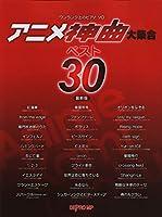 ワンランク上のピアノソロ アニメ神曲大集合ベスト30 最新版 (ワンランク上のピアノ・ソロ)