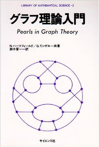 グラフ理論入門 (数理科学ライブラリ (2))