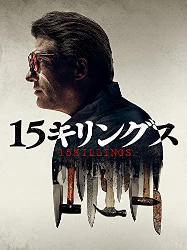 15キリングス(字幕版)