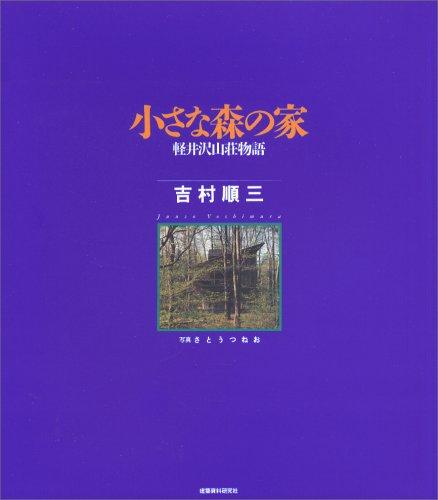 小さな森の家―軽井沢山荘物語