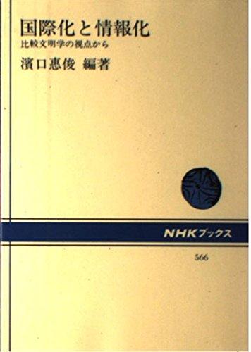 国際化と情報化―比較文明学の視点から (NHKブックス)