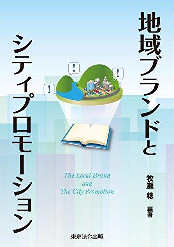地域ブランドとシティプロモーション