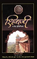 Shivaji the Great Engineer (Marathi)