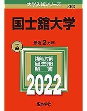 国士舘大学 (2022年版大学入試シリーズ)