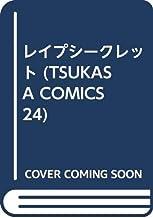 レイプシークレット (TSUKASA COMICS 24)