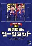 2020年度版 漫才 爆笑問題のツーショット (DVD)