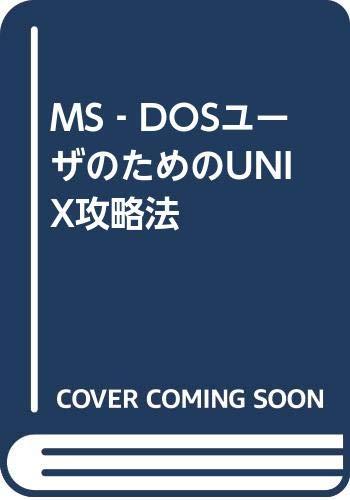 MS‐DOSユーザのためのUNIX攻略法の詳細を見る