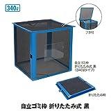 テラモト 自立ゴミ枠 折りたたみ式 カラス対策商品 黒 700×700×700 340L (DS-261-012-9)