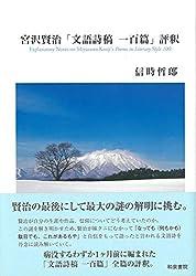 宮沢賢治「文語詩稿 一百篇」評釈