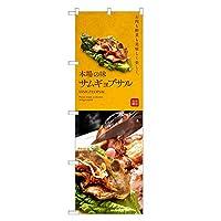 アッパレ のぼり旗 サムギョプサル のぼり 四方三巻縫製 (黄色,ジャンボ) F25-0025C-J