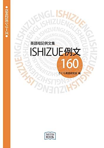 英語暗記例文集 ISHIZUE例文160 (高校英語の全エッセンスを凝縮)の詳細を見る