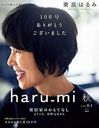 栗原はるみ haru_mi 2021年 10 月号