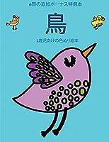 2歳児向けの色ぬり絵本 (鳥): この本は40枚のこどもがイライラせずに自信を持って楽しめる太い線で&#1248