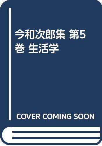 今和次郎集 第5巻 生活学の詳細を見る