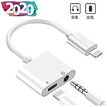 【2020最新版】iPhone iPad イヤホン 変換ケーブル イヤホン 充電 同...