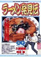 ラーメン発見伝 (20) (ビッグコミックス)