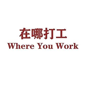 Where You Work (Prod.HC Dawn)