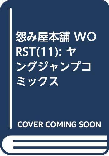 怨み屋本舗 WORST 11 (ヤングジャンプコミックス)