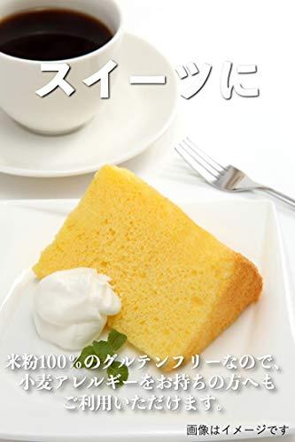 野沢農産製菓用微細粉米粉長野県産米使用グルテンフリー900g