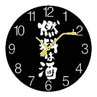 燃料は酒 筆で書いた文字 壁掛け時計 木製掛け時計電池式 掛け時計 おしゃれ 円形 静音 ウオールクロック インテリア 部屋装飾