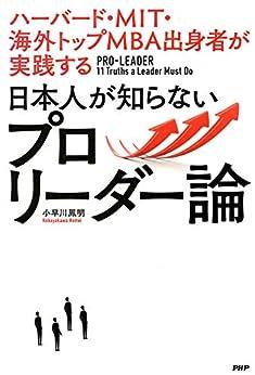 [小早川 鳳明]のハーバード・MIT・海外トップMBA出身者が実践する 日本人が知らないプロリーダー論