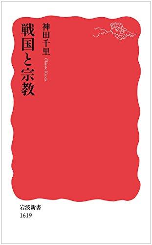 戦国と宗教 (岩波新書)
