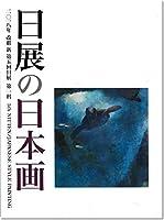 日展の日本画 改組 新 第5回(2018年)第1科