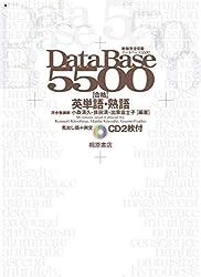 データベース5500合格英単語・熟語 (新版完全征服)