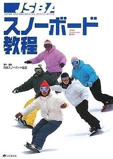 JSBAスノーボード教程