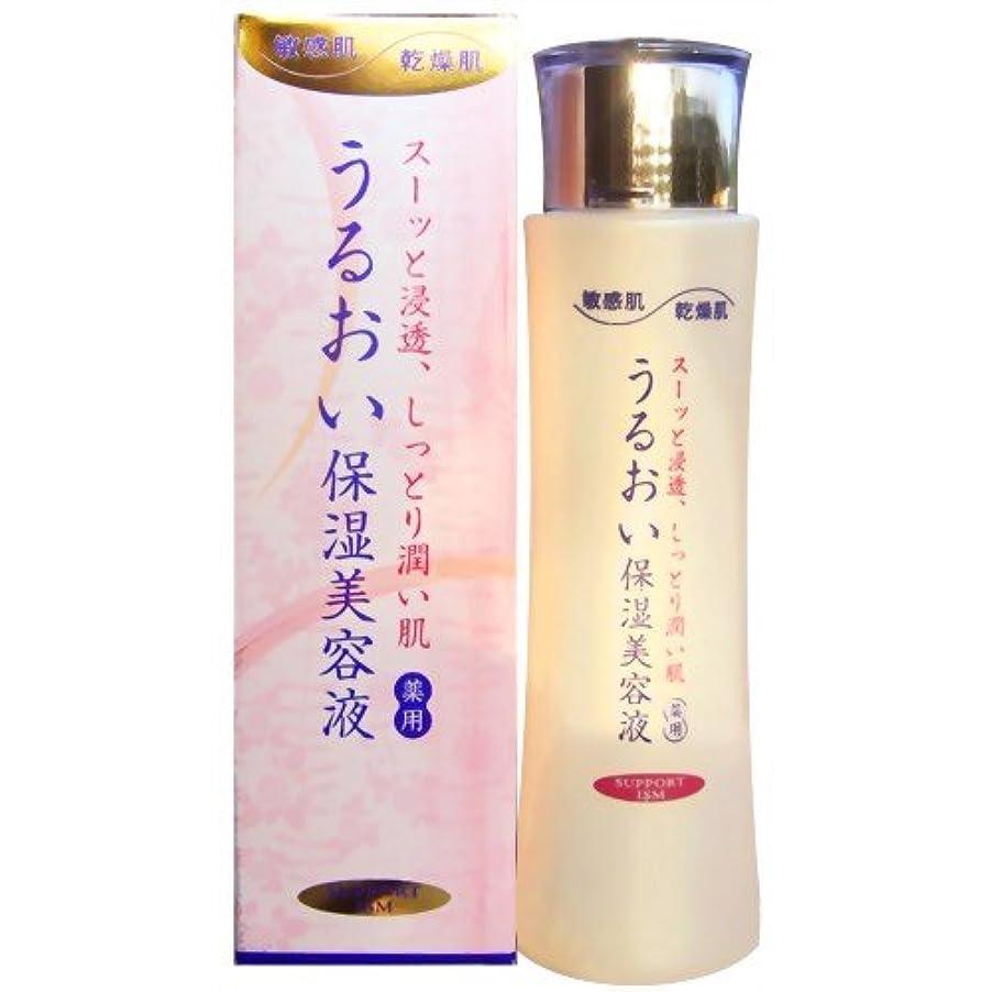 化粧休暇電圧サポートイズム うるおい保湿美容液 120ml