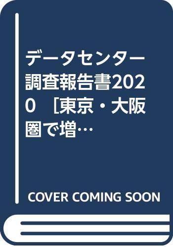 [画像:データセンター調査報告書2020 [東京・大阪圏で増えるハイパースケールDCと 新設が相次ぐ電力系DCそれぞれの戦略] (インプレス総合研究所新産業調査レポートシリーズ)]