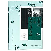 2018年中国科普文学精选/2018中国年选系列